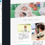 【WordPress】おしゃれなテンプレート!Oblique(オブリーク)を使用している理由とおすすめポイント